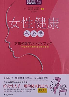 MBook随身读:女性健康私密书.pdf