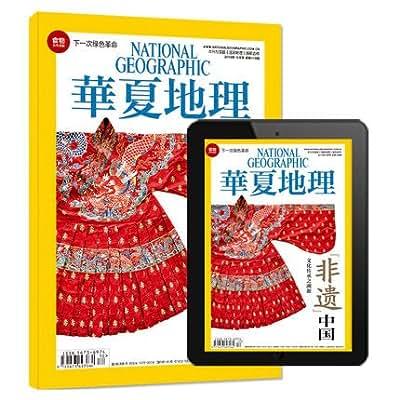 华夏地理iPad/iPhone版 APP全年订阅.pdf