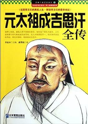 元太祖成吉思汗全传.pdf