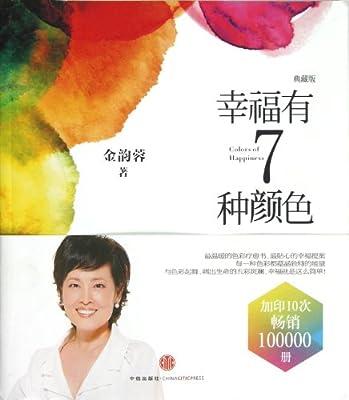 幸福有7种颜色.pdf