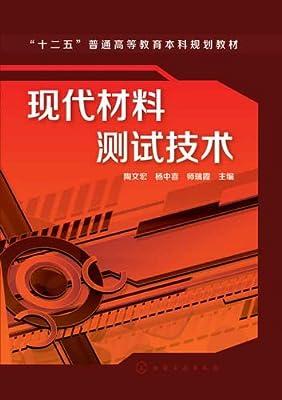 现代材料测试技术.pdf