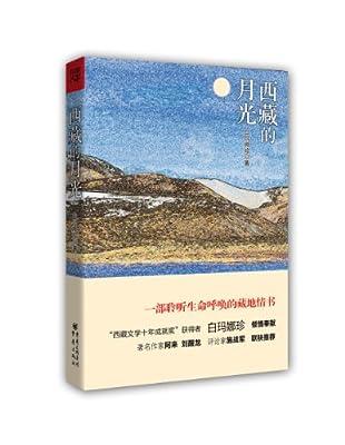 西藏的月光.pdf