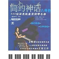 简约神话古典卷:599级简易版皇家钢琴名曲