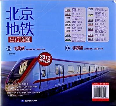 指路者:北京地铁出行详图.pdf