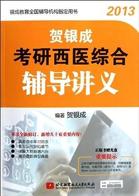 银成教育全国辅导机构指定用书:2013贺银成考研西医综合辅导讲义.pdf