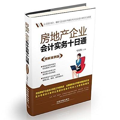 房地产企业会计实务十日通.pdf