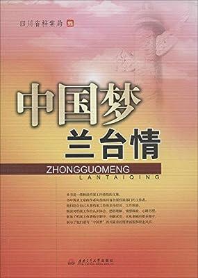 中国梦·兰台情