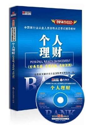 宏章 2014最新版 中国银行业从业人员资格考试教材 个人理财.pdf