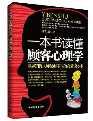 一本书读懂顾客心理学.pdf
