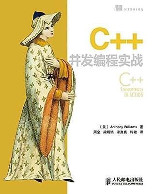 C++并发编程实战.pdf