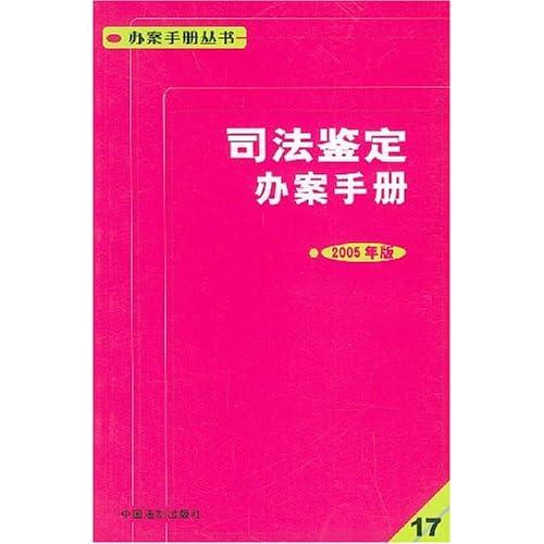 司法鉴定办案手册(2005年版)/办案手册丛书