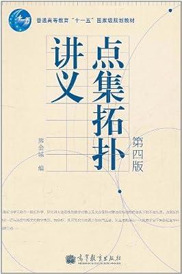 点集拓扑讲义.pdf