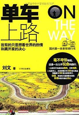 单车,上路!.pdf