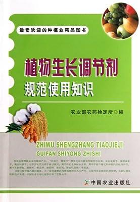 植物生长调节剂规范使用知识.pdf