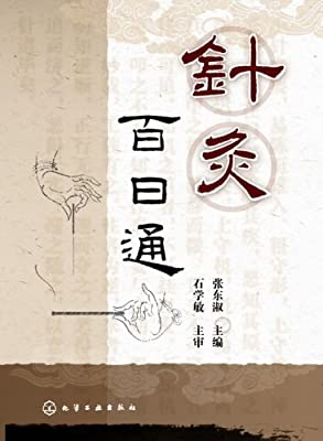 针灸百日通.pdf