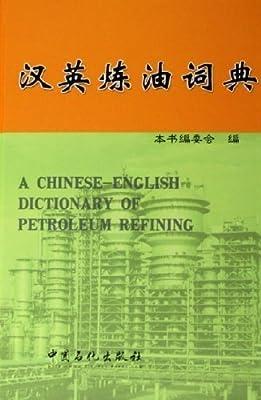 汉英炼油词典.pdf