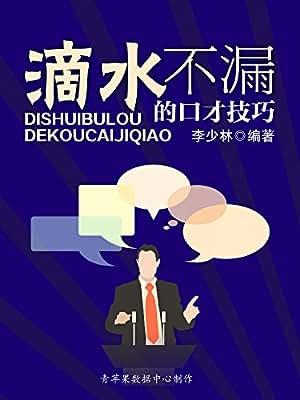 滴水不漏的口才技巧.pdf