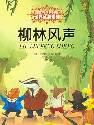 最能打动孩子心灵的世界经典童话:柳林风声.pdf