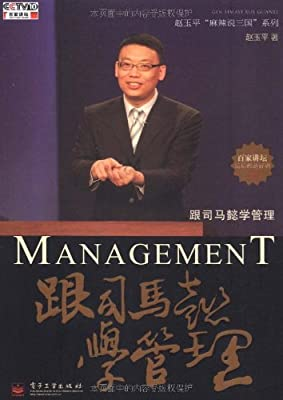 跟司马懿学管理.pdf
