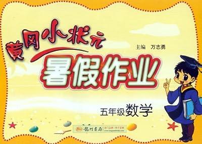 黄冈小状元 2014年暑假作业:五年级数学.pdf