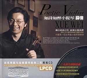 薛伟:如诗如醉小提琴(2cd)