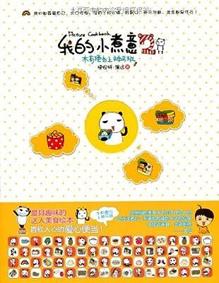 我的小煮意2:木有便当,上神马班!.pdf