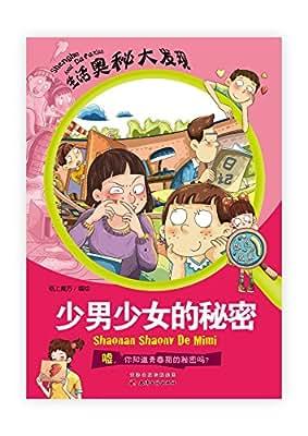 少男少女的秘密.pdf