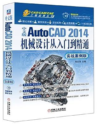 CAD/CAM/CAE工程应用丛书·AutoCAD系列:中文版AutoCAD 2014机械设计从入门到精通.pdf