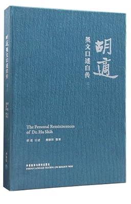 胡适英文口述自传.pdf