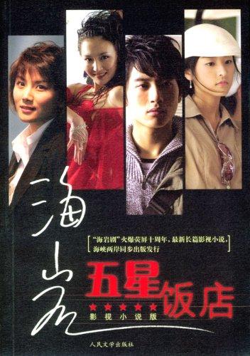 五星饭店 影视小说版(附赠光盘)