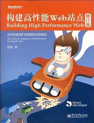 构建高性能Web站点.pdf