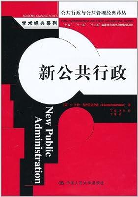 新公共行政.pdf