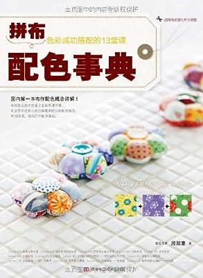 拼布配色事典:色彩成功搭配的13堂课.pdf