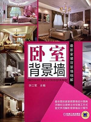 最新家装背景墙细解:卧室背景墙.pdf