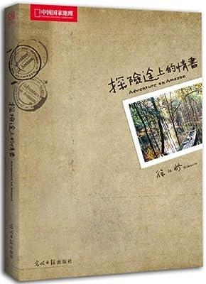 中国国家地理:探险途上的情书.pdf