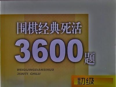 围棋经典死活3600题.pdf