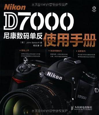 Nikon D7000尼康数码单反使用手册.pdf