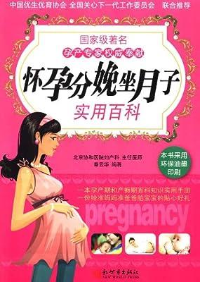 怀孕分娩坐月子实用百科.pdf