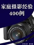 家庭摄影经验400例-图片