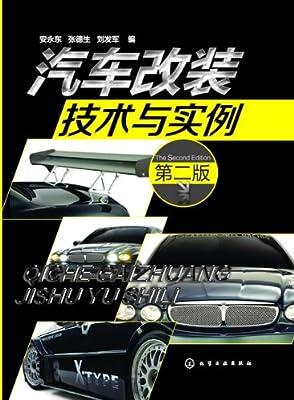 汽车改装技术与实例.pdf