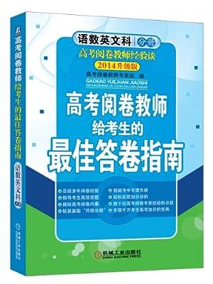 高考阅卷老师给考生的最佳答卷指南:数语英文科分册.pdf