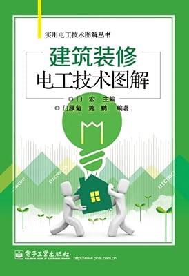 实用电工技术图解丛书:建筑装修电工技术图解.pdf