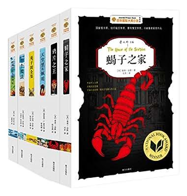 百年国际大奖小说.pdf