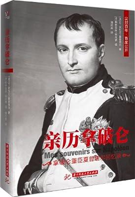 亲历拿破仑.pdf