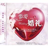 恋爱三部曲3婚礼篇