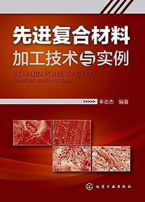 先进复合材料加工技术与实例.pdf