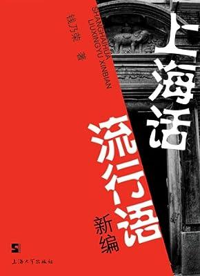 上海话流行语新编.pdf