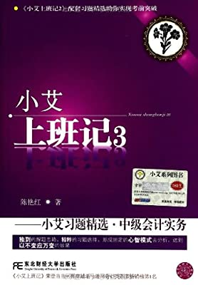 小艾上班记3:小艾习题精选•中级会计实务.pdf