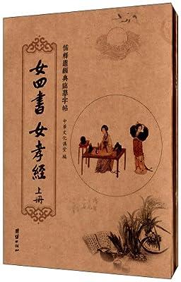 儒释道经典临摹字帖:女四书、女孝经.pdf