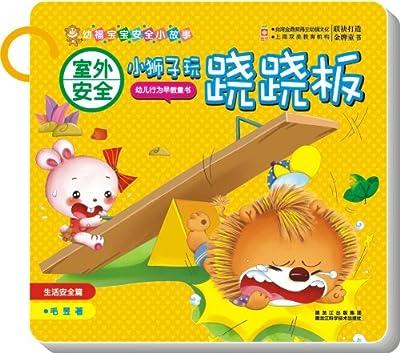 幼福宝宝小故事·室外安全:小狮子玩跷跷板.pdf